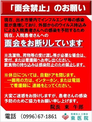 インフルエンザによる面会制限H3001w320.jpg
