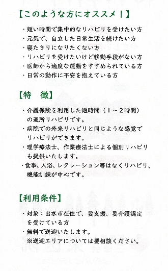 通リハパンフレット_おすすめポイントW330(裏)1.png