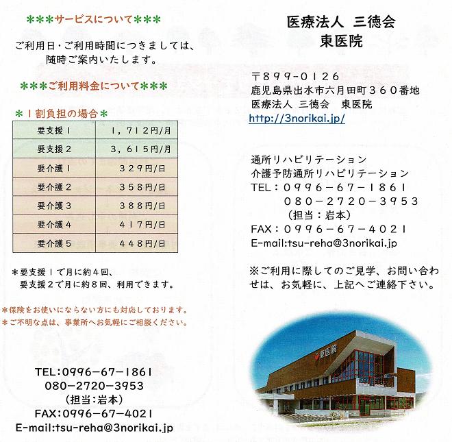 通リハパンフレット_料金W660(表)1.png